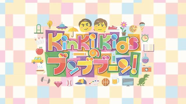【6/12 KinKi Kidsのブンブブーン】堂本光一のド天然発言が大きな話題に?
