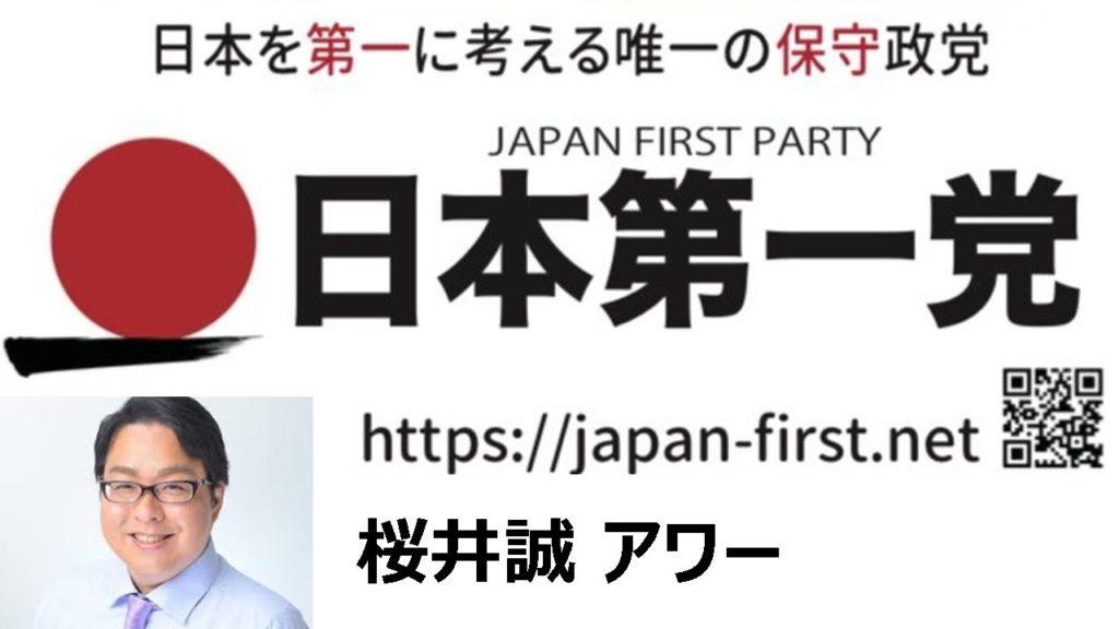 【桜井誠】日本人を痛烈批判「50年後にはアジア最貧国になり、ゴミ山漁りながら日本スゴーイ!に夢中でしょうね」「愚かな国ですよ」