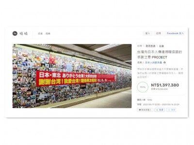 日本に感謝を伝えよう!台湾クラウドファンディング、数日で目標超える550万円集まる―台湾メディア