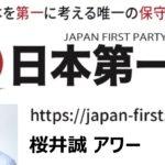 【桜井誠】安倍晋三は総理辞めた途端に保守気取り。今度安倍事務所前で街宣やります。コイツだけは許せないんで。日本舐めすぎだろ!