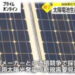 政府「公共建築物には太陽光パネル設置させるぞwwwwww」