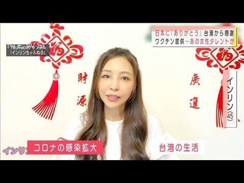 【台湾】インリンさん日本に感謝 ワクチン提供で 動画あり