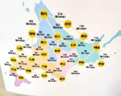 【広大】「札幌と知床を日帰りで観光したい!」 無茶な北海道旅行を計画する前に、こちらの地図をご覧ください