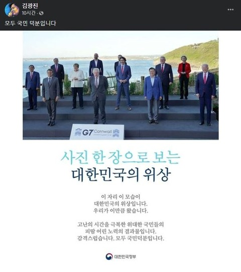 【ニホンモー】G7写真から南ア大統領カットした韓国大統領府…菅首相はバイデン・文在寅を消した