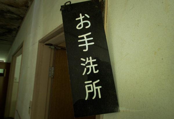 【画像】怖いトイレ、発見される…wwwwwww
