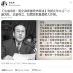 【中国起源説】中国情報当局ナンバー2に亡命の噂 「武漢の新型コロナ証拠を持って米国行き」 中国は否定