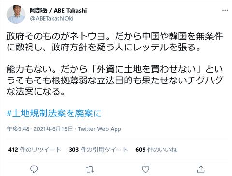 【パヨク】沖タイ阿部岳記者「日本政府はネトウヨ。だから中国や韓国を無条件に敵視する」