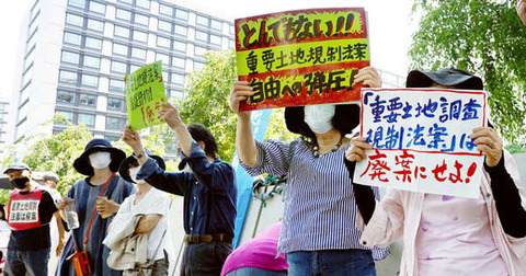 【朝日新聞】土地規制法案に市民や団体が抗議「住民の間に不信を持ち込む」「平和運動つぶされる恐れ」