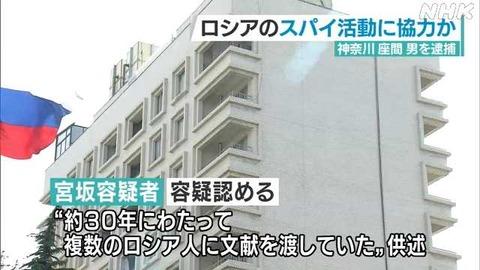 【パヨク】日本の軍事文献不正入手の疑いで逮捕 露スパイ活動に協力か