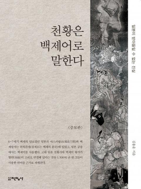 【いつもの韓国の妄想】様々な視点から天皇の血統に百済の血が混じっていることを明らかにする、金容雲著『天皇は百済語を話す』