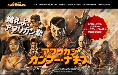 【映画】ヒトラー・東条英機の姿でチラシ配り 映画プロモーションで配給会社が謝罪「不適切な行為であった」
