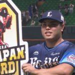 """西武・平良海馬投手がプロ野球新記録で""""ある指摘""""が続出する事態に?"""