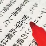【日本の皆さん】習近平は「シー・チンピン」でなく「しゅう・きんぺい」でお願いします