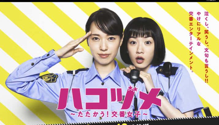 【ドラマ】永野芽郁のリアルな描写が好評「ハコヅメ」 「元女性警察官」作家はどう見たか