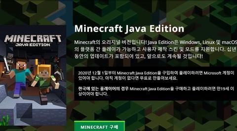 【ゲーム】マイクロソフトが『マインクラフト』を韓国だけ『成人用』に制限