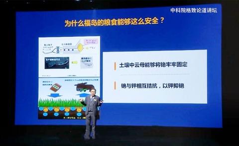 【大朝鮮】「福島産の食品は安全」、中国科学院の映像が削除される