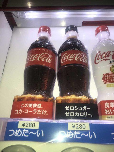 正常?異常? 五輪の自販機コカ・コーラ「280円」の価格設定
