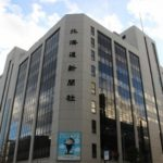 【パヨクマスゴミ】「道新は死んだ」北海道新聞「社内調査報告」の果てしなき残酷