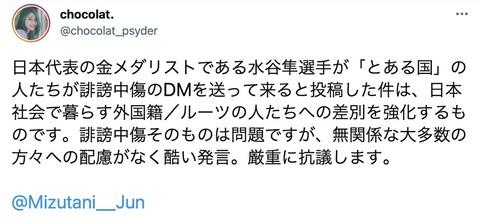【パヨク】卓球・水谷隼選手を差別者扱いしたショコラさん 竹田恒泰に本名を開示され返り討ちに遭う