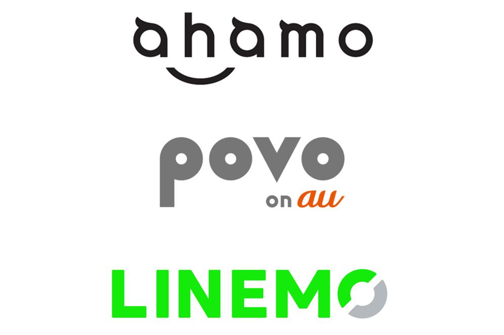 携帯低価格プラン「ahamo」180万契約、「povo」100万契約、「LINEMO」50万契約未満