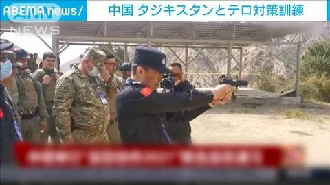 【国際】アフガニスタンと隣接…中国とタジキスタンが合同でテロ対策訓練