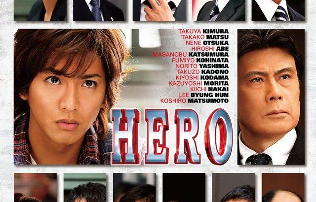 """【感慨深い?】映画「HERO」を観た視聴者から""""ある声""""が続出する事態に"""