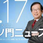 『コロナは風邪派』武田邦彦、コロナに感染していた! 感染を隠して新幹線移動・テレビ出演しまくってた模様