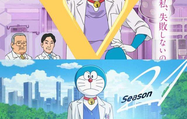 ドラえもん:「ドクターX」「科捜研の女」とコラボ ドラえもんが衝撃の姿に!