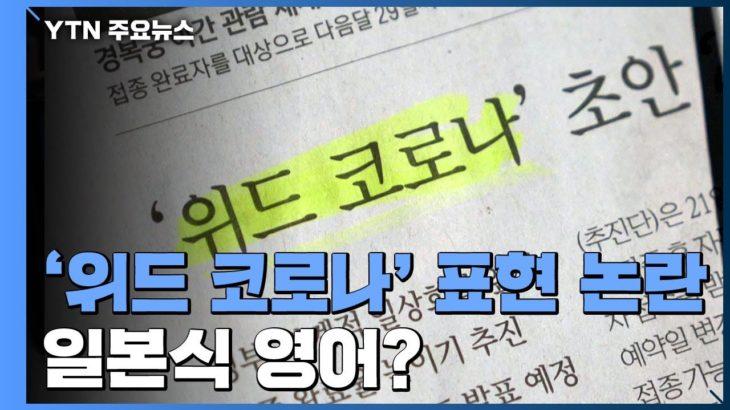 【韓国】韓国で広く使われている『ウィズ・コロナ』は日本式の英語?