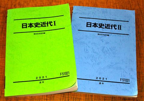 【嘘を教えるパヨク】駿台予備校、「日本は独島を領土に編入して既成事実化して竹島と命名」などの日本史記述削除、撤回へ
