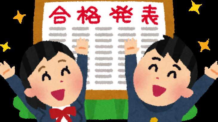 早稲田大・慶応大 一般入試入学者が定員のおよそ半分しかいない