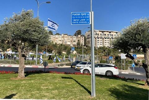 【韓国報道】エルサレムに「日本のシンドラー(杉原千畝)」の名冠した広場誕生