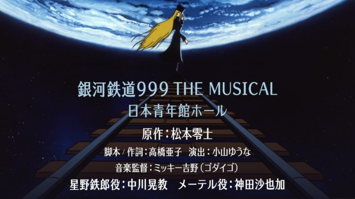 「銀河鉄道999」ミュージカル化!星野鉄郎役は中川晃教、メーテル役に神田沙也加