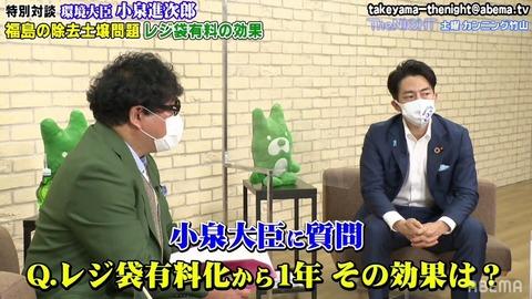 【で?】小泉進次郎「レジ袋有料化を決めたのは僕ではない。フェイクニュースってこうやって根付くんだなと」